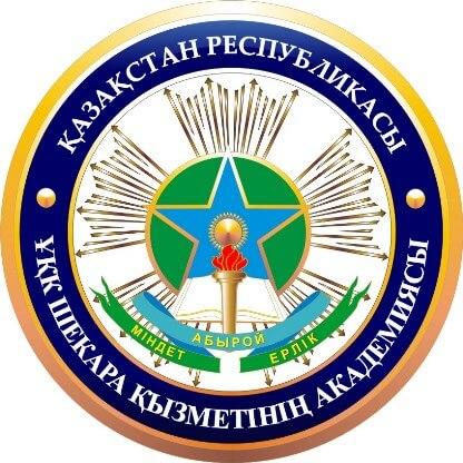 Как поступить в Академию КНБ РК и Академию пограничной службы КНБ РК