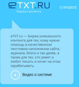 Заработок на копирайтинге и рерайтинге eTXT