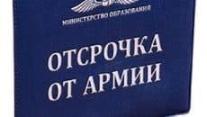 Освобождение и отсрочка от призыва в армию в Казахстане