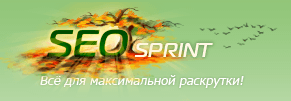 seosprint.net - как заработать в интернете на кликах