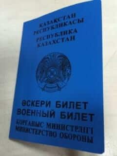 военный-билет