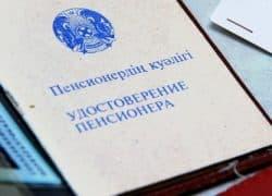Документы для выхода на пенсию в Казахстане