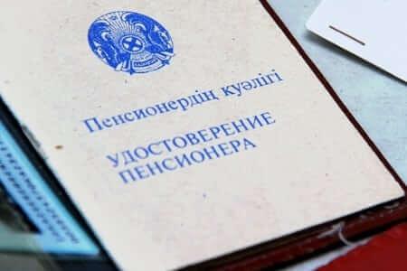 Когда можно получить пенсию казахстане пенсионный калькулятор для расчета пенсии с 2015 года