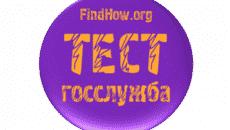 Пробное онлайн тестирование на государственную службу РК