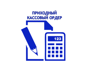 Сформировать приходный кассовый ордер автоматически - образец и бланк приходный кассовый ордер в Казахстане