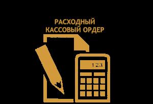Сформировать расходный кассовый ордер автоматически - образец и бланк расходный кассовый ордер в Казахстане