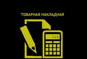 Формирователь бланка товарной накладной РК автоматически - образец и бланк товарной накладной в Казахстане