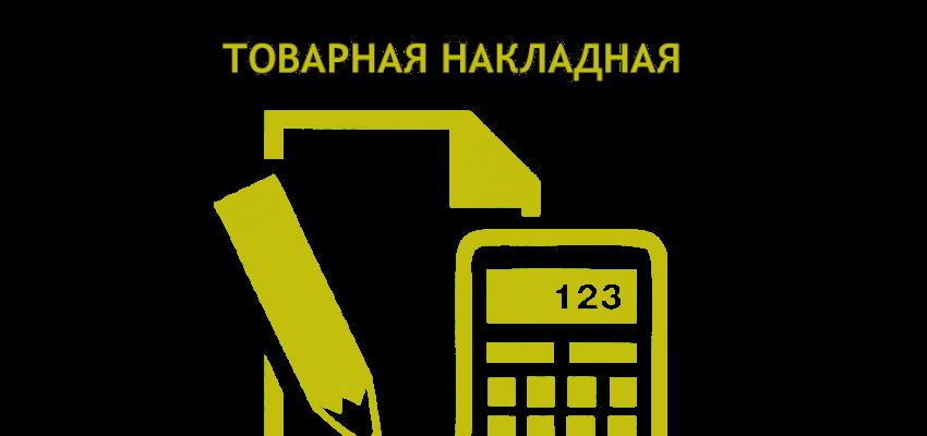 Формирователь бланка товарной накладной РК автоматически образец и бланк