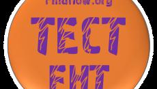 Пробное онлайн тестирование ЕНТ