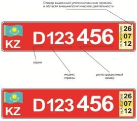 Дипломатические номерные знаки
