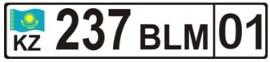 17 регион Шымкента - Номер для легковых авто для физических лиц