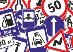 Правила дорожного движения РК