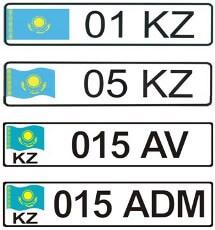 номерные знаки транспортных средств Управления Делами Президента Республики Казахстан