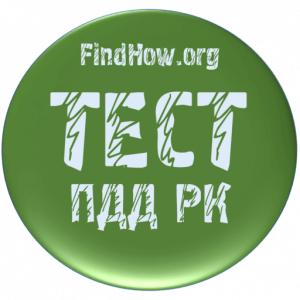Онлайн тестирование и экзамен ПДД РК как в ЦОНе с ответами қазақша