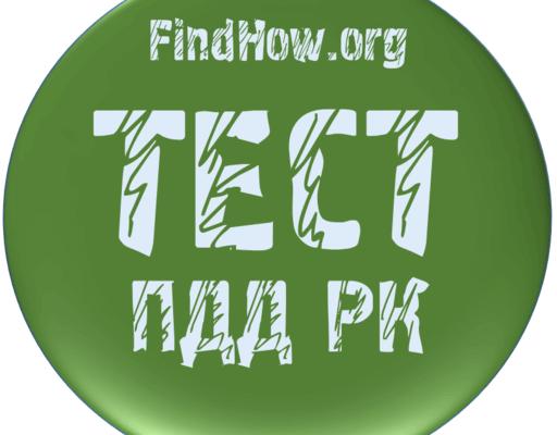 Онлайн тестирование ПДД РК экзамен