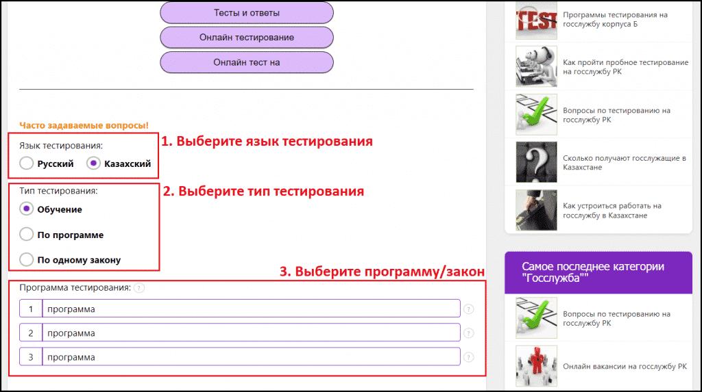 Инструкция по онлайн тестированию на госслужбу РК