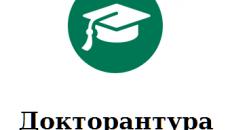 Государственный стандарт «Докторантура»