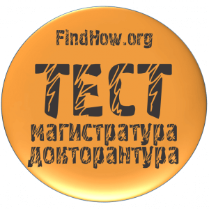 Тест по английскому языку - магистратура, докторантура