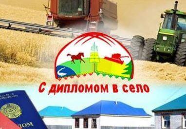 Программа трудоустройства «С дипломом – в село»