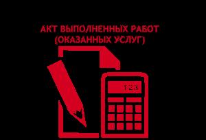 Сформировать бланк акта выполенных работ РК автоматически - Бланк акта выполенных работ оказанных услуг - Образец акта выполенных работ Казахстан