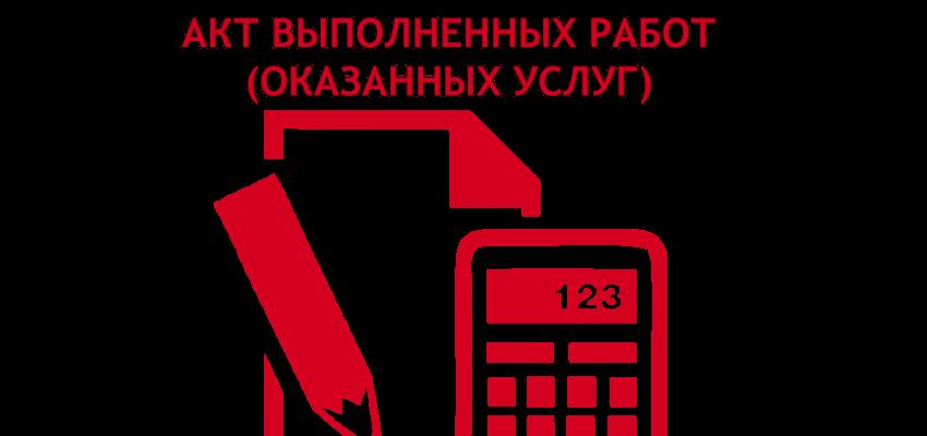 Сформировать бланк акта выполенных работ РК автоматически