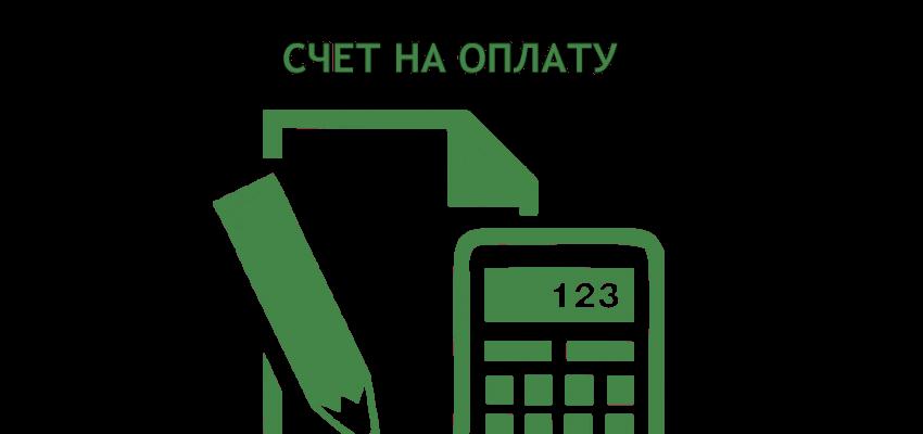 Сформировать бланк счета на оплату РК автоматически
