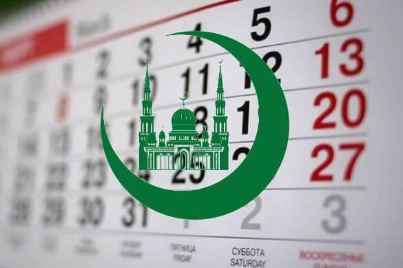 Мусульманский календарь с праздниками на все года