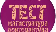 Онлайн тест по английскому языку на магистратуру и докторантуру