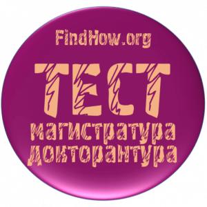 Тест по английскому языку - магистратура, докторантура в 2019 году