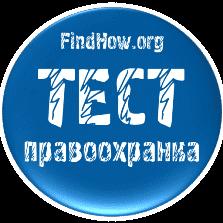 Пробное онлайн тестирование на правоохранительную службу РК в 2019 году