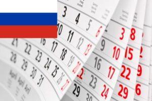 Онлайн калькулятор рабочих дней РФ - Сколько рабочих дней в России