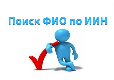 Поиск ФИО по ИИН, поиск налогоплательщика, проверить корректность ИИН (БИН) в Казахстане, генератор ИИН БИН