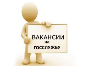 Конкурсы и вакансии на госслужбу РК в 2020 году qyzmet.gov.kz