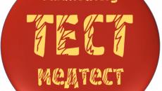 Онлайн тестирование для аттестации медицинских специалистов