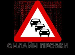 Онлайн дорожные пробки в Казахстане Яндекс и 2ГИС