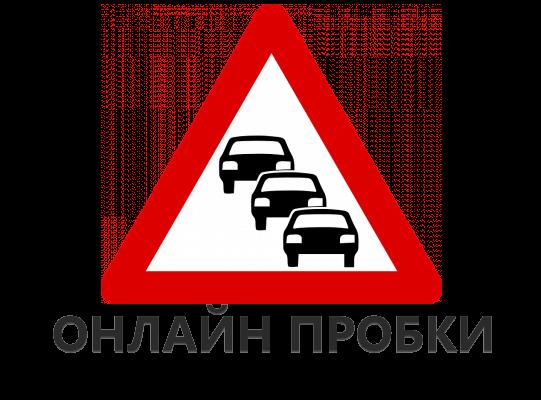 Онлайн дорожные пробки в Казахстане