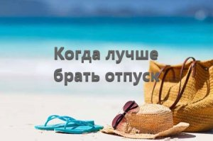 Лучший период для отпуска в Казахстане