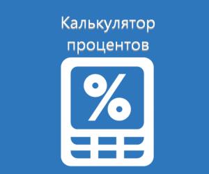 Лучший калькулятор процентов онлайн