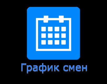 Онлайн калькулятор расчета графика сменности, дежурств