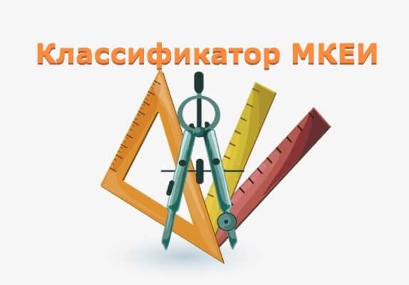 Межгосударственный классификатор единиц измерения и счета