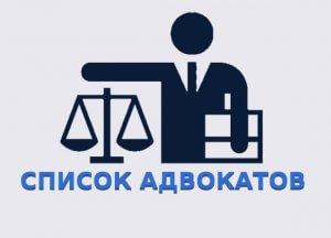 Каталог коллегии адвокатов РК