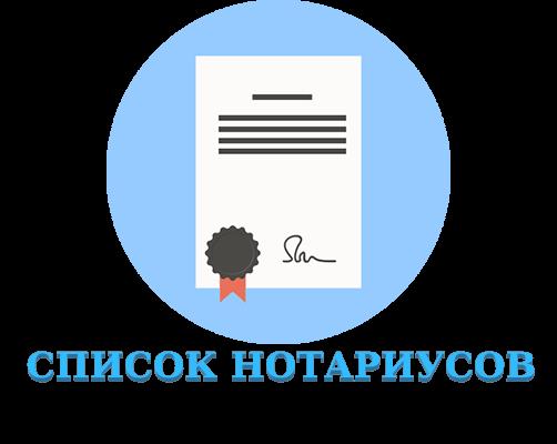Большой каталог нотариусов РК