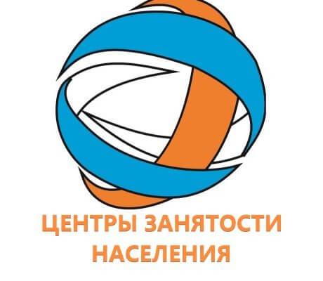 Полный список всех центров занятости населения Казахстана