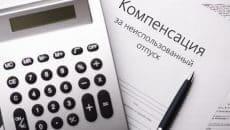 Калькулятор компенсации за неиспользованный отпуск при увольнении