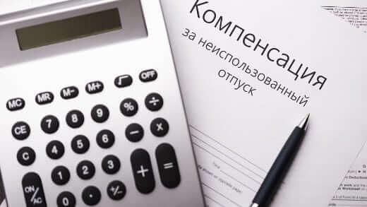 Калькулятор компенсации за отпуск при увольнении в Казахстане
