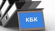 Справочник кодов бюджетной классификации КБК