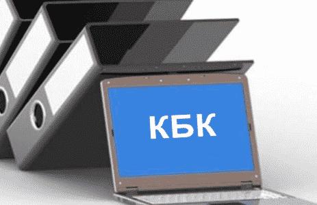 Справочник КБК по налогам в Казахстане
