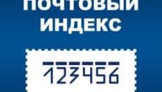 Поиск почтовых индексов Казахстана