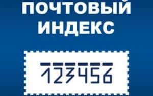 Узнать почтовый индекс в РК - Казпочта