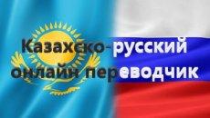 Онлайн казахско-русский переводчик